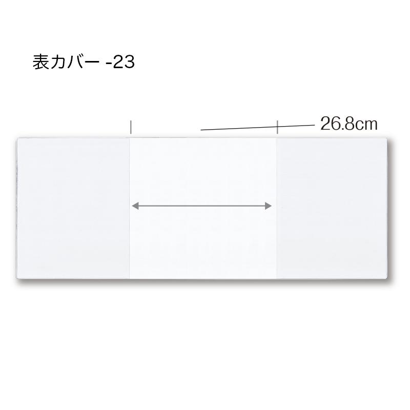 価格 セール 特集 表カバー-23