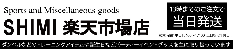 SHIMI 楽天市場店:アナタを「変える」商品を皆様にお届けします!