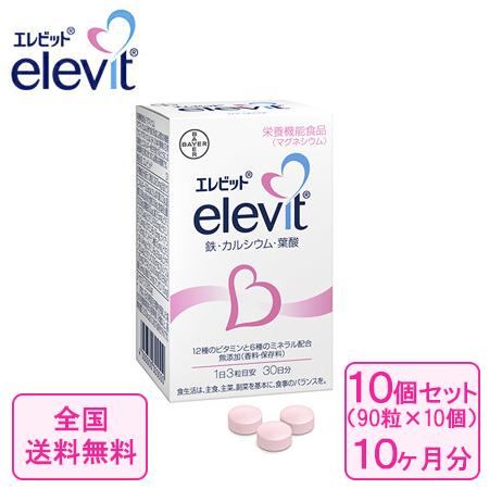 【全国送料無料】 エレビット(elevit)30日分90粒×10個セット【バイエル薬品】※1個あたり4050円(税込)
