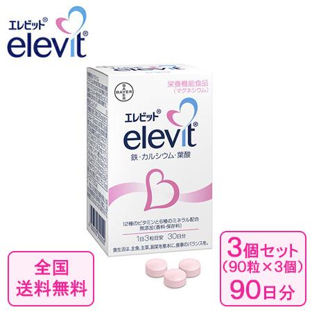 【全国送料無料 お得な3個セット】 エレビット(elevit)30日分90粒×3個セット【バイエル薬品】