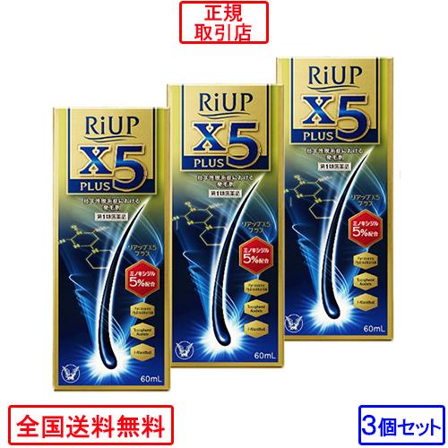【大正製薬】 X5 リアップ 【第1類医薬品】 【毎日ポイント2倍】 60ml (抜け毛・フケ ) プラス ×3個セット 【RCP】