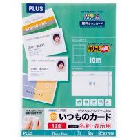 【プラス】 名刺用紙キリッと片面MC-KK701V A4 白 50枚★お得な10個パック