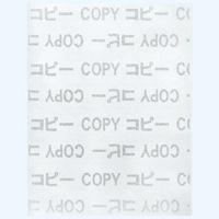 【コトブキ】 コピー偽造防止用紙 A4 1047 100枚★お得な10個パック