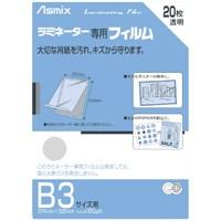 【アスカ】 ラミネートフィルム BH-150 B3 20枚★お得な10個パック
