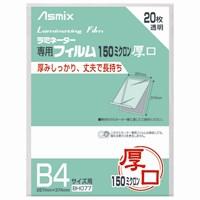 【アスカ】 ラミネートフィルム150 BH077 B4 20枚★お得な10個パック