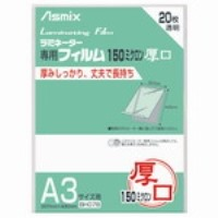 【アスカ】 ラミネートフィルム150 BH078 A3 20枚★お得な10個パック
