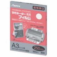 【アスカ】 ラミネートフィルム250 BH094 A3 20枚★お得な10個パック