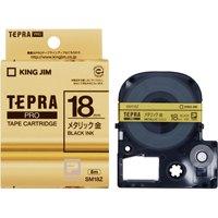 【キングジム】 テプラPROテープ SM18Z 金に黒文字 18mm★お得な10個パック