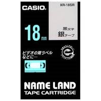 【カシオ計算機】 ラベルテープ XR-18SR 銀に黒文字 18mm★お得な10個パック