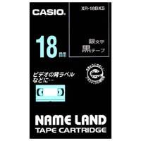【カシオ計算機】 ラベルテープ XR-18BKS 黒に銀文字 18mm★お得な10個パック