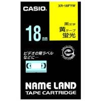 【カシオ計算機】 蛍光テープ XR-18FYW 黄に黒文字 18mm★お得な10個パック