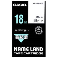 【カシオ計算機】 強粘着テープ XR-18GWE 白に黒文字 18mm★お得な10個パック