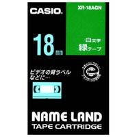 【カシオ計算機】 ラベルテープ XR-18AGN 緑に白文字 18mm★お得な10個パック