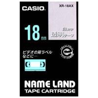 【カシオ計算機】 白文字テープ XR-18AX 透明に白文字 18mm★お得な10個パック