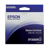 【エプソン】 リボンカートリッジ VP3000RC2 黒★お得な10個パック