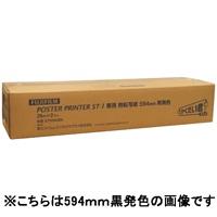 【富士フィルム】 ST-1熱転写紙 白地赤字594X26M2本STR594R