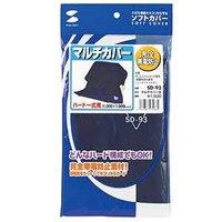 【サンワサプライ】 マルチカバーIII コバルトブルー 1個 SD-93★お得な10個パック
