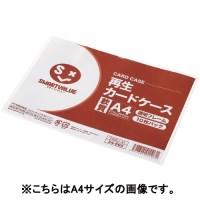 【ジョインテックス】 再生カードケース軟質B5*10枚 D068J-B5 ★お得な10個パック