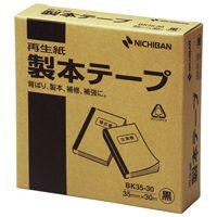 【ニチバン】 製本テープ BK35-30 35mm×30m 黒 ★お得な10個パック
