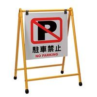 【エヌケイ】 A型看板 AK-Y-NP イエロー 駐車禁止