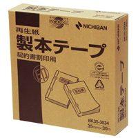 【ニチバン】 製本テープ BK35-3034 35mm×30m契約書割印 ★お得な10個パック
