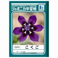 【ショウワノート】 国語 JL-10-2 18マス 10冊 ★お得な10個パック