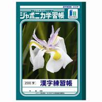 【ショウワノート】 漢字練習 JL-52-1 200字10冊 ★お得な10個パック