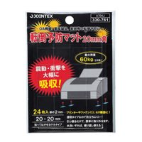 【ジョインテックス】 転倒予防マット 20*20mm 24枚 A704J ★お得な10個パック