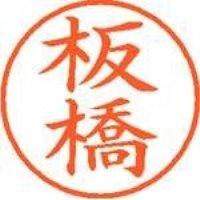 【シヤチハタ】 ネーム9既製 XL-9 0237 板橋 ★お得な10個パック