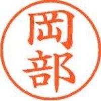 【シヤチハタ】 ネーム9既製 XL-9 0559 岡部 ★お得な10個パック