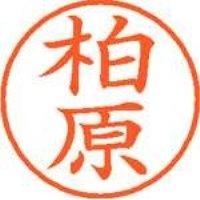 【シヤチハタ】 ネーム9既製 XL-9 0698 柏原 ★お得な10個パック