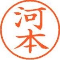 【シヤチハタ】 ネーム9既製 XL-9 0803 河本 ★お得な10個パック