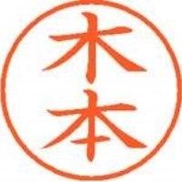 【シヤチハタ】 ネーム9既製 XL-9 0883 木本 ★お得な10個パック
