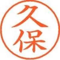 【シヤチハタ】 ネーム9既製 XL-9 0941 久保 ★お得な10個パック