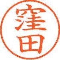【シヤチハタ】 ネーム9既製 XL-9 0966 窪田 ★お得な10個パック