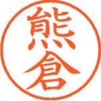 【シヤチハタ】 ネーム9既製 XL-9 0972 熊倉 ★お得な10個パック