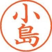 【シヤチハタ】 ネーム9既製 XL-9 1049 小島 ★お得な10個パック