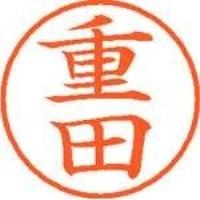 【シヤチハタ】 ネーム9既製 XL-9 1294 重田 ★お得な10個パック