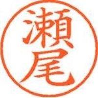【シヤチハタ】 ネーム9既製 XL-9 1337 瀬尾 ★お得な10個パック