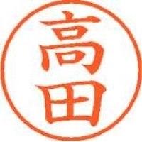【シヤチハタ】 ネーム9既製 XL-9 1369 高田 ★お得な10個パック