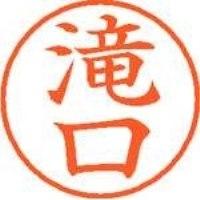 【シヤチハタ】 ネーム9既製 XL-9 1402 滝口 ★お得な10個パック