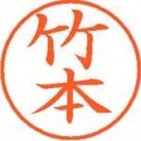 【シヤチハタ】 ネーム9既製 XL-9 1421 竹本 ★お得な10個パック