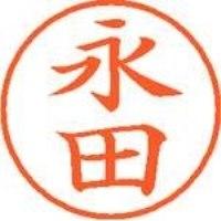 【シヤチハタ】 ネーム9既製 XL-9 1541 永田 ★お得な10個パック