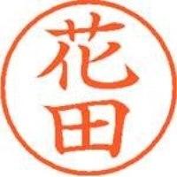 【シヤチハタ】 ネーム9既製 XL-9 1640 花田 ★お得な10個パック