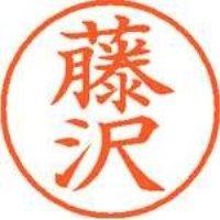 【シヤチハタ】 ネーム9既製 XL-9 1748 藤沢 ★お得な10個パック