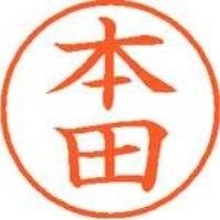 【シヤチハタ】 ネーム9既製 XL-9 1795 本田 ★お得な10個パック
