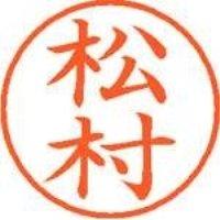 【シヤチハタ】 ネーム9既製 XL-9 1836 松村 ★お得な10個パック