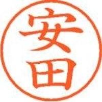 【シヤチハタ】 ネーム9既製 XL-9 1933 安田 ★お得な10個パック