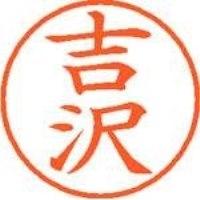 【シヤチハタ】 ネーム9既製 XL-9 1974 吉沢 ★お得な10個パック
