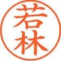 【シヤチハタ】 ネーム9既製 XL-9 1992 若林 ★お得な10個パック